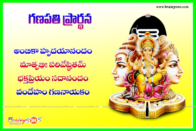 telugu god prayers, ganesh praarthana with hd wallpapers, lord ganesh hd wallpapres
