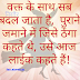 Waqt ke saath sab badal jata hai, funny words image in hindi for facebook, Google plus