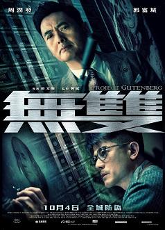 HK.tube™ 《無雙》 免費線上看-香港電影下載