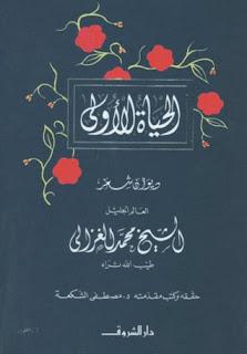ديوان شعر الحياة الاولي pdf للشيخ محمد الغزالي