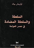 كتاب السلطة والسلطة المضادة .. أولريش بيك