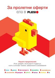 http://www.proomo.info/2017/04/plesio-oferti-promocii-broshura-42017.html#more