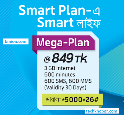 Grameenphone-Smart-Mega-Plan-3GB+600-Minutes-Any-Number+600SMS(GP-GP)600MMS-849Tk