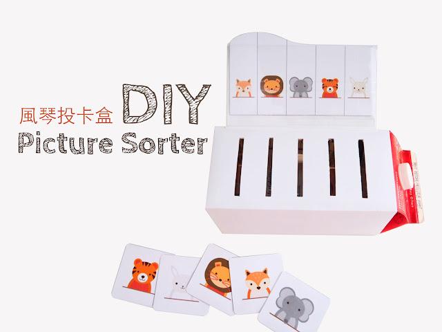 DIY自製玩具,牛奶盒變成可以投卡片的玩具盒,可變換不同主題。