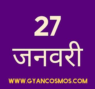 27 जनवरी का इतिहास 27 January History in Hindi