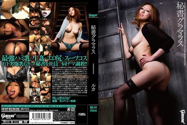 [HMGL-073] Glamorous Secretary – Seruka Ichino_หนังโป๊เต็มแผ่น