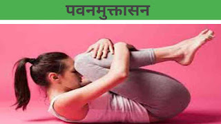 पवनमुक्तासन (Pavanmukthasana) yoga for hair fall