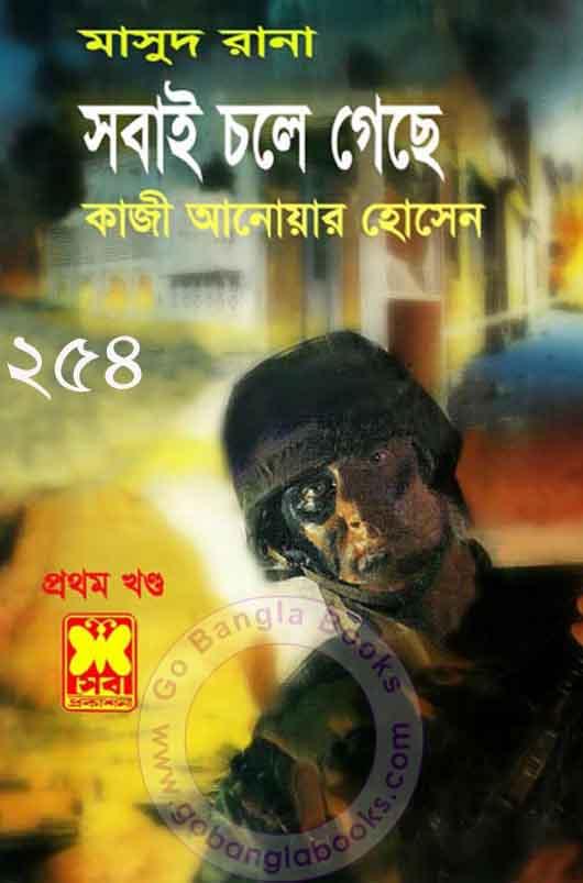Shobai Chole Geche - 1 by Kazi Anwar Hossain (Masud Rana - 254)