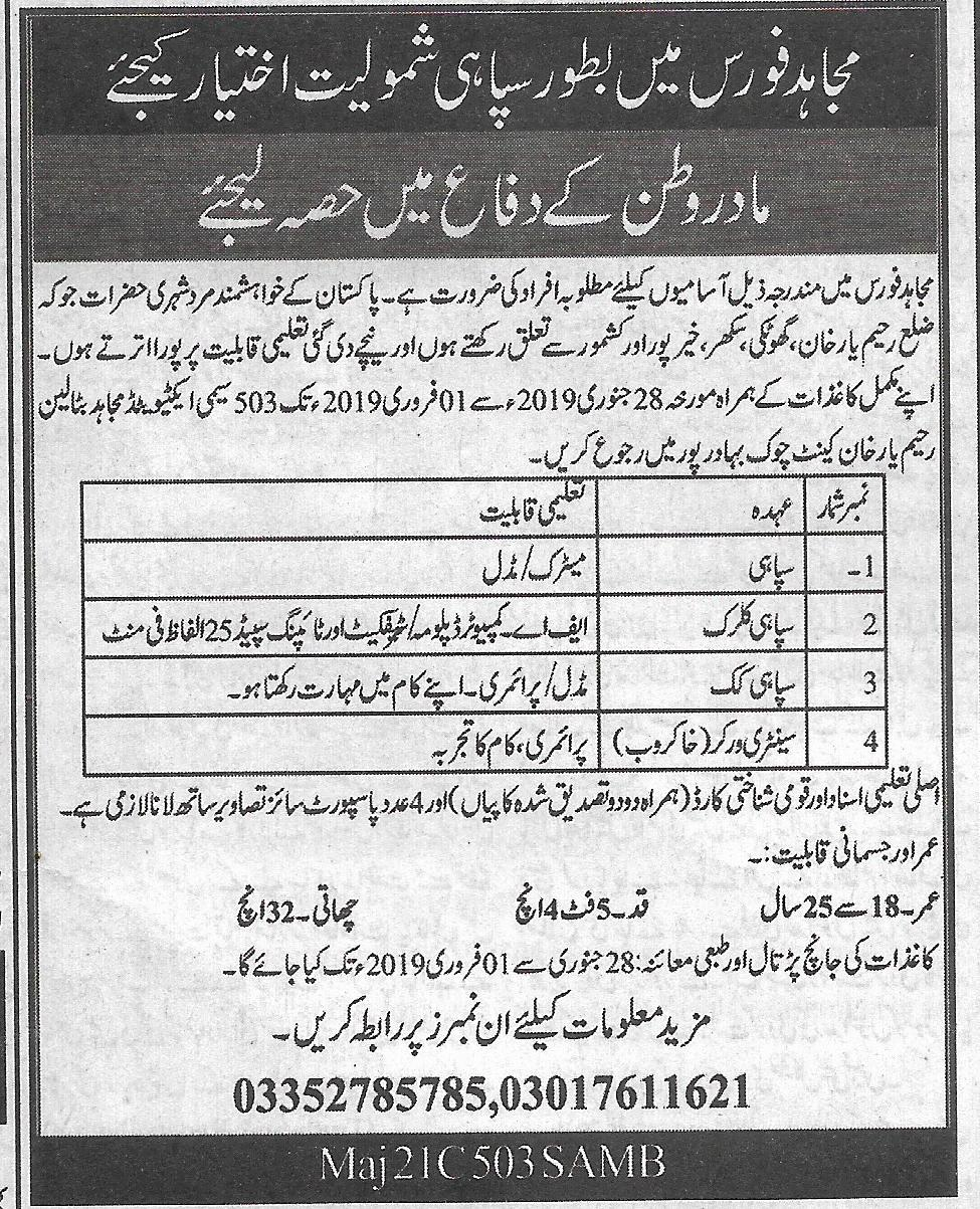 Join Mujahid Force, Latest Pakistan Army Jobs 2019 - Jobs24pk com