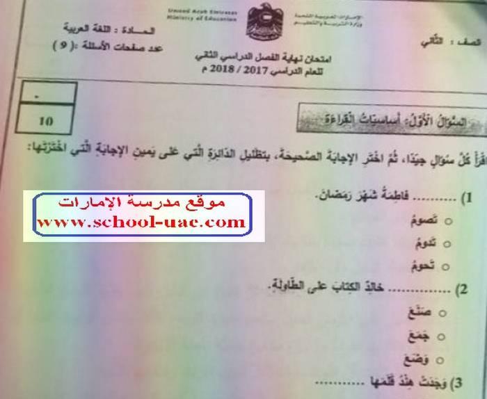الامتحان الوزارى عربى للصف الثانى فصل ثانى 2018- مناهج الامارات