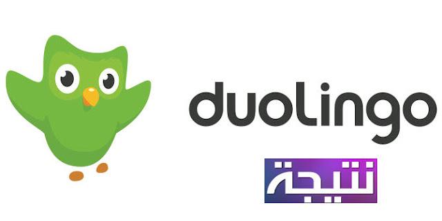 تعرف على 5 نصائح لجعل تعلم اللغات على تطبيق duolingo اكثر متعة و سهولة
