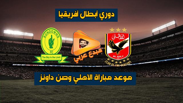 مباراة الاهلي وصن داونز 13/04/2019 دوري أبطال أفريقيا