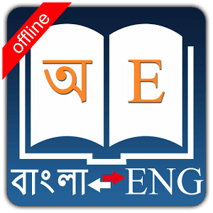 Bangla Dictionary APK