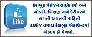 Pls Like CareerGujarat.com Facebook Page