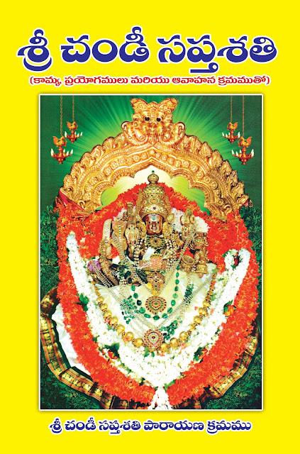 శ్రీ చండీ సప్తశతి | Chandi saptashati | GRANTHANIDHI | MOHANPUBLICATIONS | bhaktipustakalu