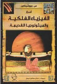 أسرار الفيزياء الفلكية الميثولوجيا القديمة أسرار الفيزياء الفلكية والميثولوجيا القديمة أسرار الفيزياء الفلكية والميثولوجيا القديمة pdf اسرار الفيزياء الفلكية تحميل كتاب اسرار الفيزياء الفلكية والميثولوجيا القديمة حمل كتاب أسرار الفيزياء الفلكية والميثولوجيا القديمة - س. بريوشينكين كتاب أسرار الفيزياء الفلكية والميثولوجيا القديمة كتاب اسرار الفيزياء الفلكية