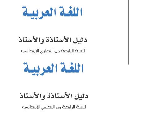 دليل الأستاذ(ة) مادة اللغة العربية المستوى الثالث والرابع