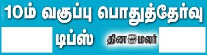 TN 10th Exam 2018 Tips PDF