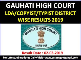 Gauhati High Court  LDA/COPYIST/TYPIST Result 2019 : Download District Wise Result
