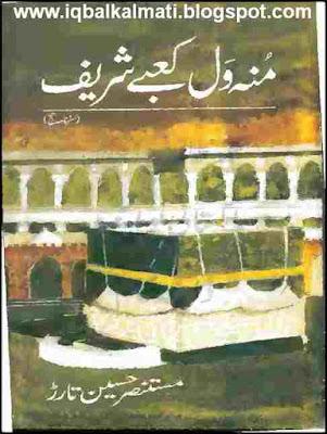 Munh Wal Kaabay Sharif by Mustansar Hussain Tarar