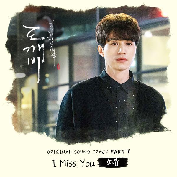 Chord : Soyou (Sistar) - I Miss You (OST. Goblin)