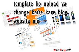 blogger blog me theme upload kaise kare