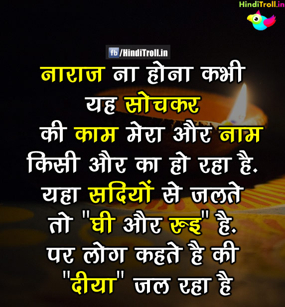 life motivational hindi quotes wallpaper inspirational