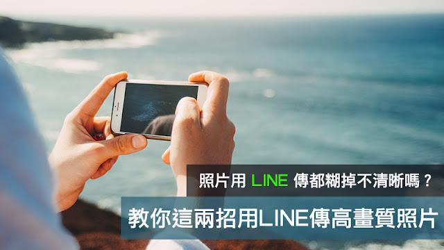 LINE 照片 原始檔 高畫質 壓縮