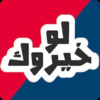 مراجعة وتحميل لعبة لو خيروك بالعربي للاندرويد و للكمبيوتر و للايفون