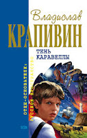 http://bookmix-2011.blogspot.ru/search/label/%D0%A2%D0%B5%D0%BD%D1%8C%20%D0%BA%D0%B0%D1%80%D0%B0%D0%B2%D0%B5%D0%BB%D0%BB%D1%8B