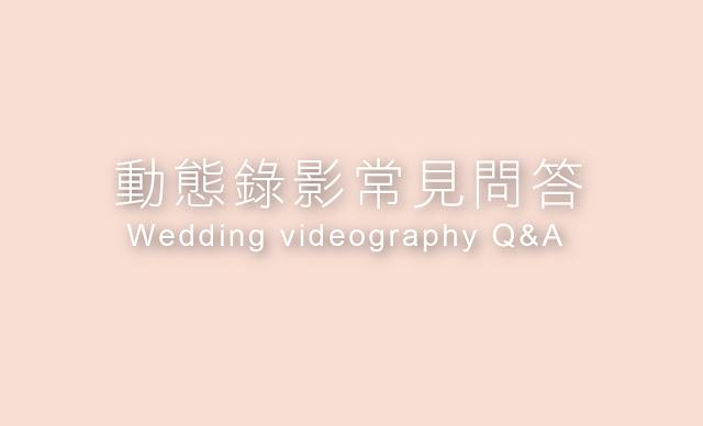 婚禮錄影 婚錄 常見問題 建議