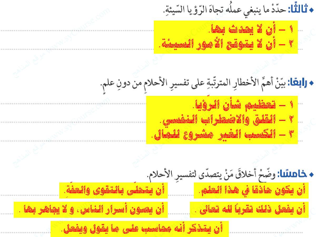 الفرق بين الرؤيا السيئة والرؤيا الجيدة في المنام الإفتاء ت مصراوى