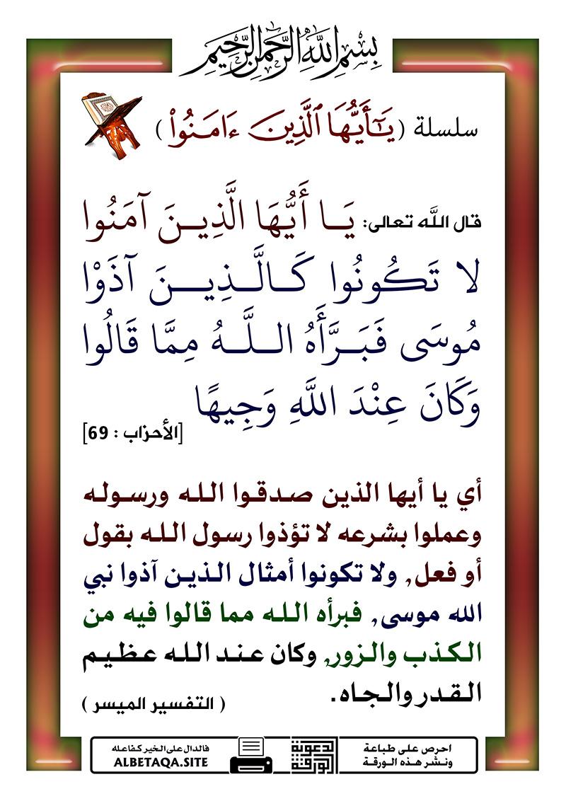 Quran Surah Al Ahzab Arabic Arabic Translation By