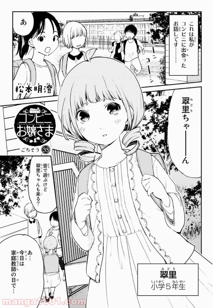 コンビニお嬢さま - Raw 【第33話】 - Manga1001.com