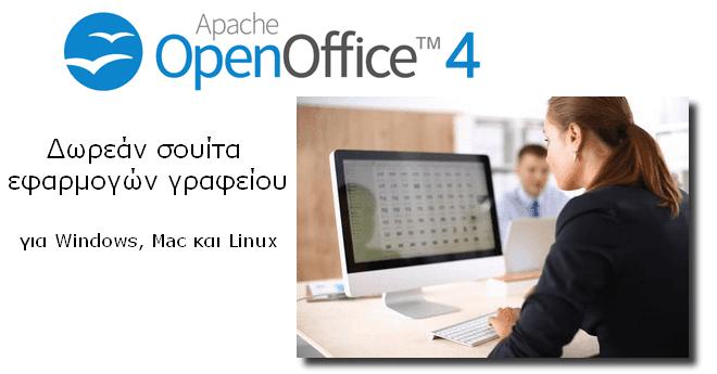 OpenOffice - Δωρεάν σουίτα εφαρμογών γραφείου συμβατή με Microsoft Office