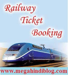 Online Railway Reservation kese karte hai---Jane hindi me