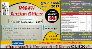 Gujarat High Court Recruitment 2017 Apply 46 Dy. SO Vacancies