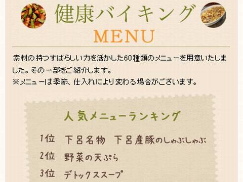 HP情報2 下呂温泉 和みの畳風呂物語の宿 小川屋 季咲亭