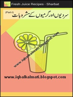 Nutrition books in urdu besto blog fresh healthy juice recipes book in urdu pdf forumfinder Image collections