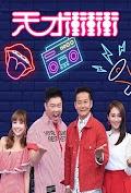 天才衝衝衝 - Genius Go Go Go (2020)