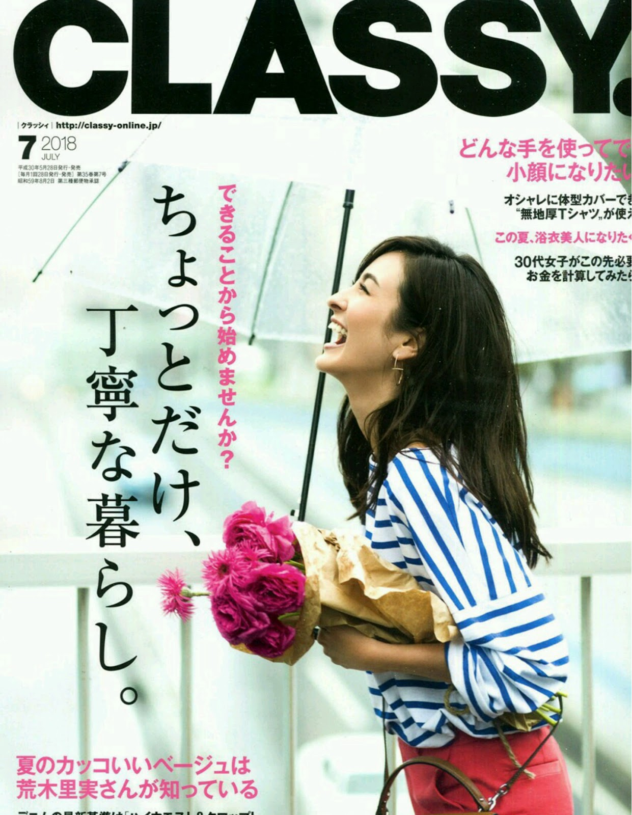 Classy July 2018 Issue, Free Japanese Fashion Magazine Scans