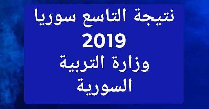 نتائج وزارة التربية 2020 السورية التاسع نتائج التاسع