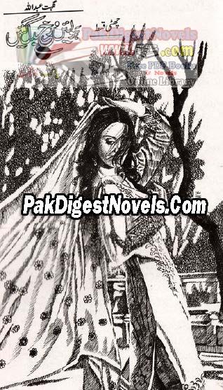 Hawain Rukh Badal Gaien Episode 6 By Nighat Abdullah Pdf Free Download