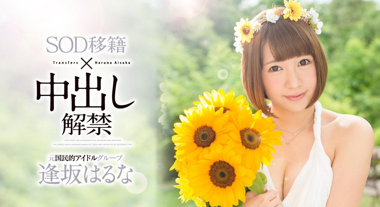 AKB48第二人!逢坂はるな終於被男優射進去了