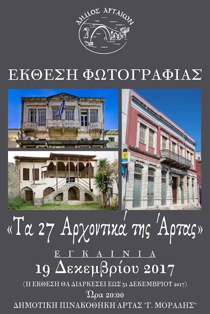 Άρτα: « 27 Αρχοντικά Της Άρτας» Σε Μια Έκθεση Φωτογραφίας!