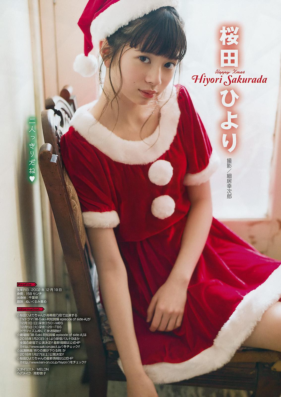 Santa Special, Young Gangan 2017 No.24 (ヤングガンガン 2017年24号)