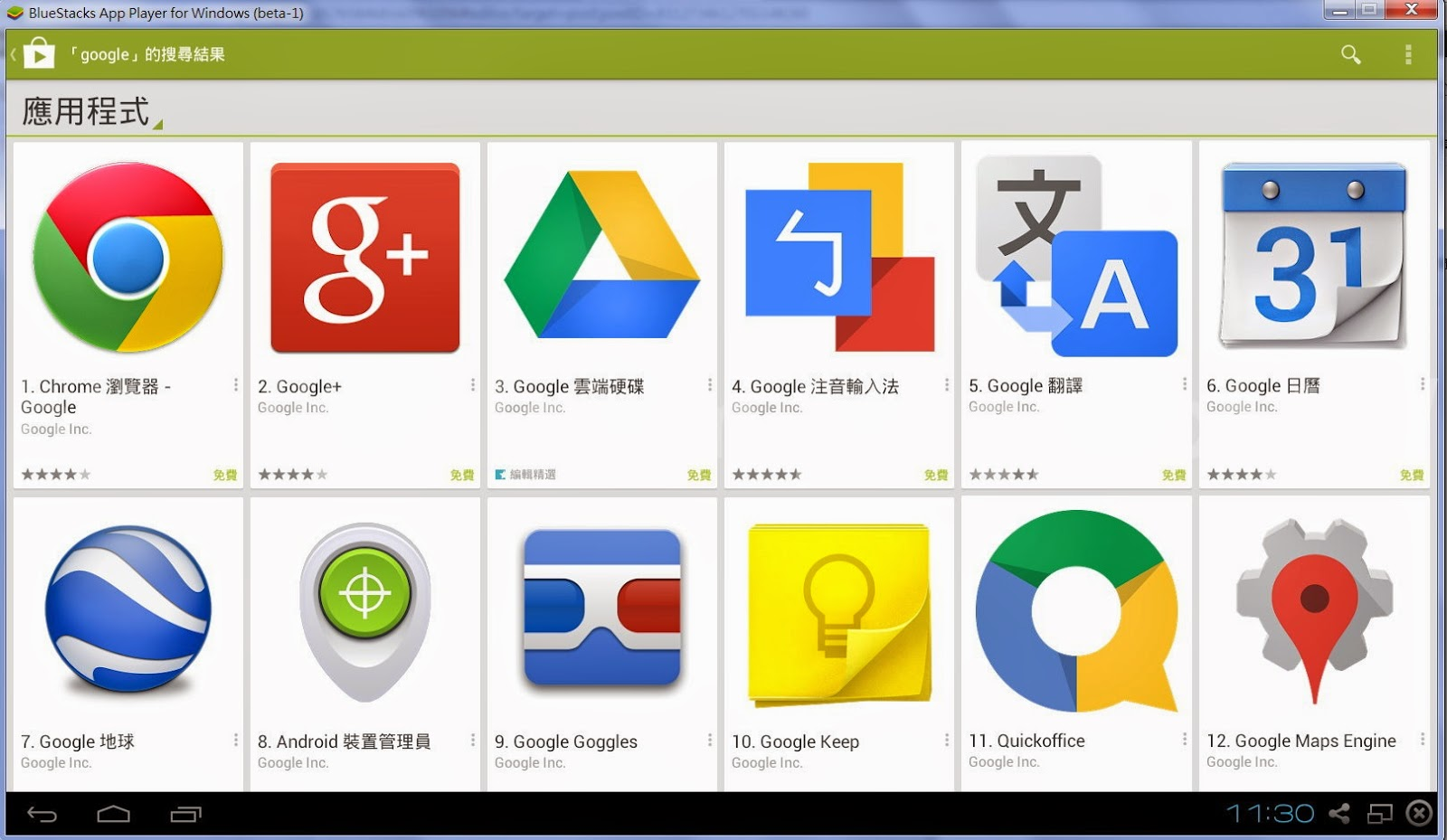 Android 模擬器