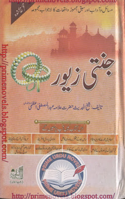 Download This Best Urdu Book Jannati Zavar by Allama Abdul Mustafa