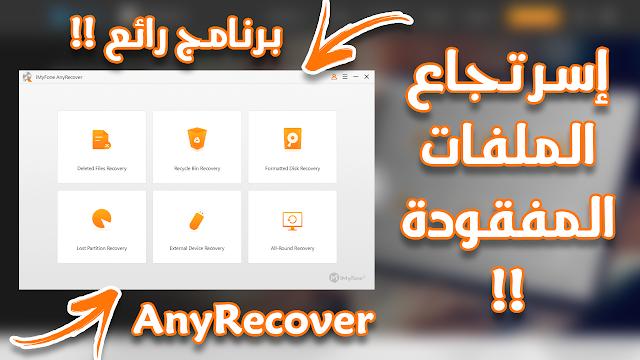AnyRecover : طريقة استرجاع الصور والفيديوهات المحذوفة من القرص الصلب وبطاقات الذاكرة !!