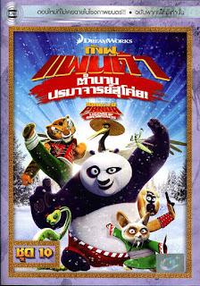 Kung Fu Panda: Legends Of Awesomeness Vol.10 กังฟูแพนด้า ตำนานปรมาจารย์สุโค่ย! ชุด 10